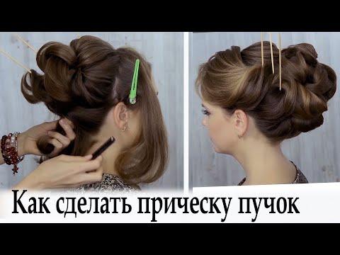 Прическа пучок на средние волосы урок№81