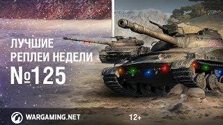 Орешкин тут. Лучшие Реплеи Недели #125 [World of Tanks](, 2017-12-26T10:02:53.000Z)