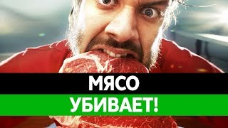 ВРЕД МЯСА. Польза мяса. Вредно ли есть мясо? Колбаса, сосиски, курица.