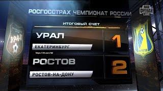 Highlights FC Ural Vs FC Rostov (1-2) | RPL 2015/16