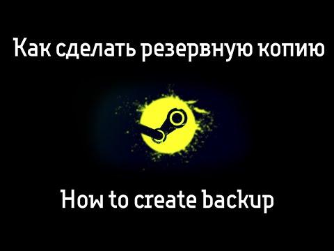 Как сделать резервную копию игры в Steam / How to create game backup in Steam