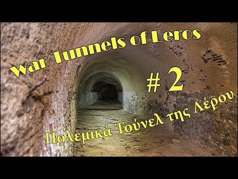 #2 - War Tunnels of Leros - Πολεμικά Τούνελ της Λέρου