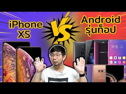 iPhone XS กับมือถือ Android รุ่นท็อป เลือกอะไรดี - วันที่ 17 Sep 2018