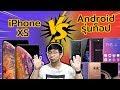 iPhone XS กับมือถือ Android รุ่นท็อป เลือกอะไรดี