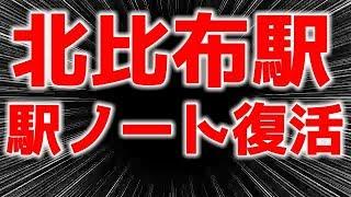 北比布駅ノート復活