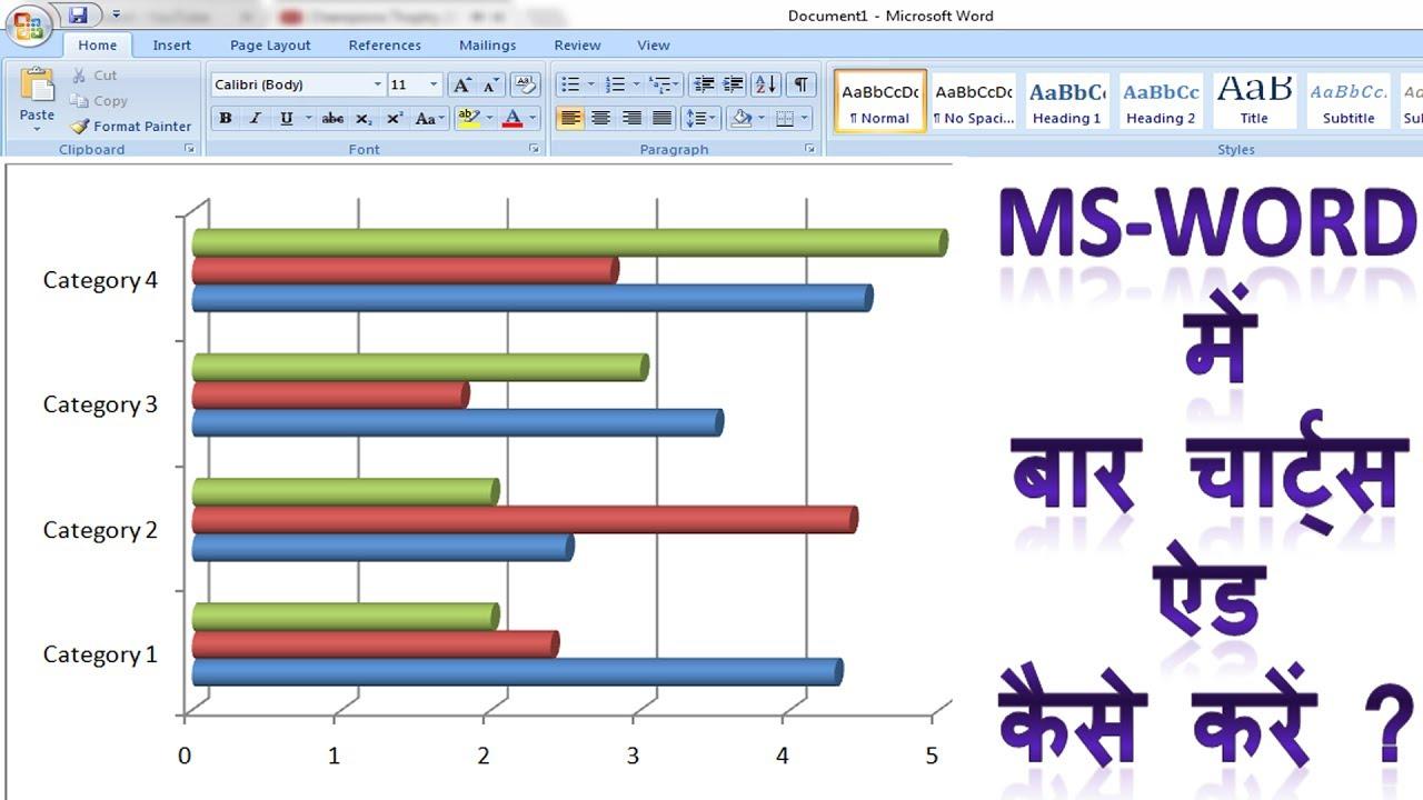 How to make bar charts in ms word hindi microsoft me chart kaise add karte hai also rh youtube