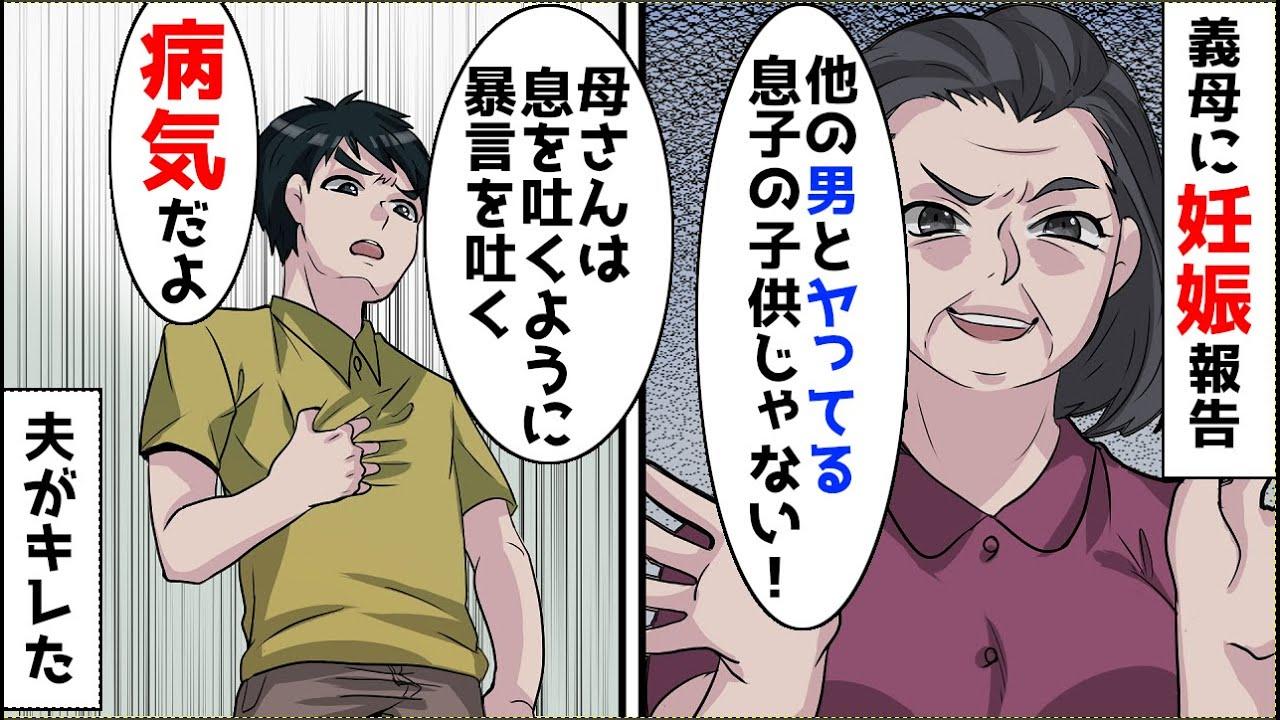 【漫画】義両親に妊娠報告をすると義母が「息子の子じゃない」と言いだし、義父と旦那がキレた