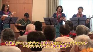 ハワイアンバンド「ココアロハ」の皆さんが素敵な唄と演奏を披露してく...