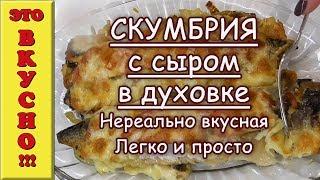 Скумбрия с сыром в духовке  Очень вкусная/Mackerel with cheese in the oven. Very tasty
