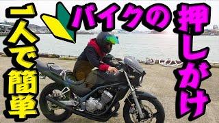初心者でも1人でバイクの押しがけができるようになる動画