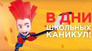 """Фиксики и Ирина Слуцкая приглашают! """"Фиксики на льду. Большая игра"""" - ледовое шоу!"""