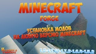 как установить моды на лицензионный minecraft любую версию 1.7.10 и 1.7.2 и 1.6.4 :3
