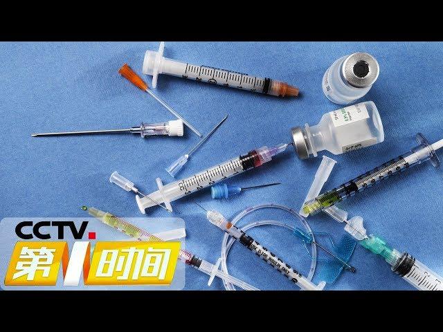 《第一时间》不卫生的卫生用品 医疗垃圾的黑色产业 20190316 2/2   CCTV财经