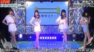 20170504 AbemaTV 原宿駅前ステージ#47 ⑥『プラネタリウム』原宿乙女 東...