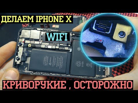 IPHONE X ПОСЛЕ ИДИОТОВ | Ремонт и разборка | Не работает WIFI / Helpdroid