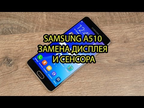 Samsung A510f Замена дисплея и сенсора (модуля) \ Samsung A510 LCD Display Touch Replacement