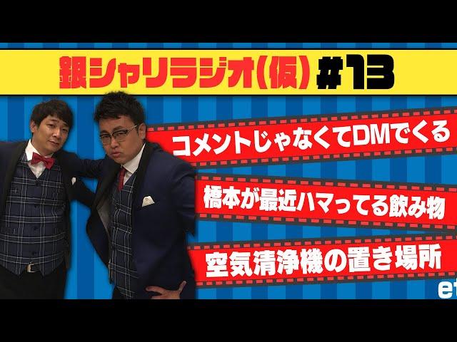 【銀シャリラジオ#13】2021年2月21日