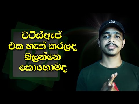 How to find out if someone else is looking at whatsapp account Sinhala | WhatsApp web Sinhala