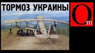 Карго-культ по-украински. Что тормозит развитие Украины?