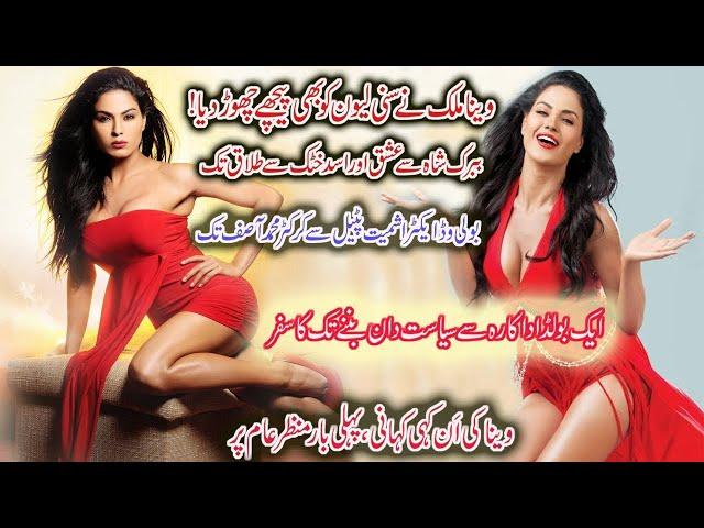 Veena Malik Biography | Controversy Queen