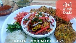 Gobi ki Tikki | Gobi Recipes | Indian Cauliflower Recipe | gobi snacks recipes | Gobi Masala