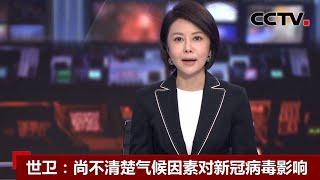 [中国新闻] 世卫:尚不清楚气候因素对新冠病毒影响 | 新冠肺炎疫情报道