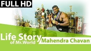 Mr. WORLD MAHENDRA CHAVAN | LIFE STORY- THE BEGINNING | MOST INSPIRATIONAL STORY YOU HAVE EVER HEARD