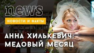 Медовый месяц Анны Хилькевич и ее мужа Артура