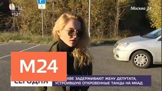В Москве задержали жену депутата, устроившую откровенные танцы на МКАДе - Москва 24