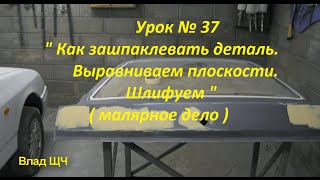 Урок № 37