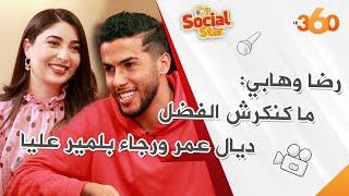 Le360.ma • سوشل ستار (37): رضا وهابي: ما كنشبهش لعمر بلمير والفلوس بدلاتني