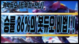 [캬하하]캬악듀오.승률 86% 봇듀오 비법 ! !리그오브레전드