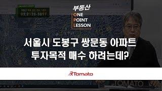 부동산토마토TV 알토마토 rtomato 01/29(화)…