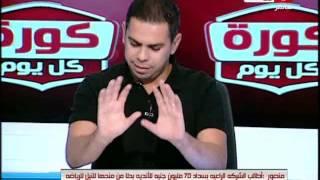كورة كل يوم | مرتضى منصور: شوبير هيشوف الويل لو راح النيل للرياضة