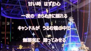 作詞・水谷啓二 作曲・もんたよしのり 歌・もんた&ブラザース 「ダンシ...