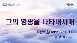 2021/05/16 서울반석교회 주일3부 실시간예배