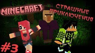 Minecraft: СТРАШНЫЕ ПРИКЛЮЧЕНИЯ #3 - Секрет Ведьмы!