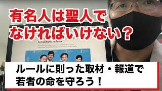 日本の有名人について遂にニューヨークタイムズが報じる