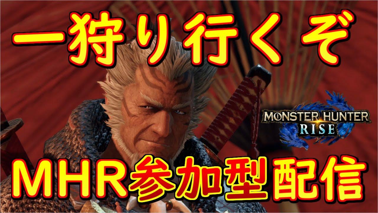 Download MHR96 MHR 参加型 しのび配信(モンハンライズ)