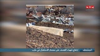 ارتفاع شهداء القصف على معسكر الاستقبال في مأرب