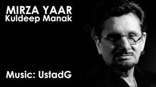Ustad G - Mirza Yaar (Remix) ft. Kuldeep Manak