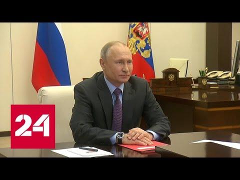 Путин назвал главный приоритет в сложившейся ситуации - Россия 24