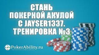 Стань покерной акулой c Jayser1337. Тренировка №3