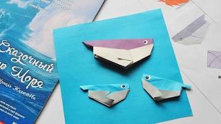 Урок 9 Оригами РЫБКА - 3! Как сделать рыбку из бумаги?! Origami Fish!