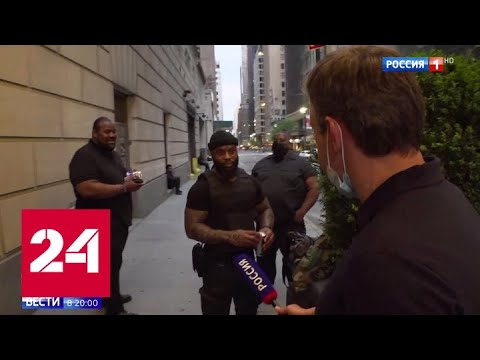 Трамп считает, что лучше армии с беспорядками справится национальная гвардия - Россия 24