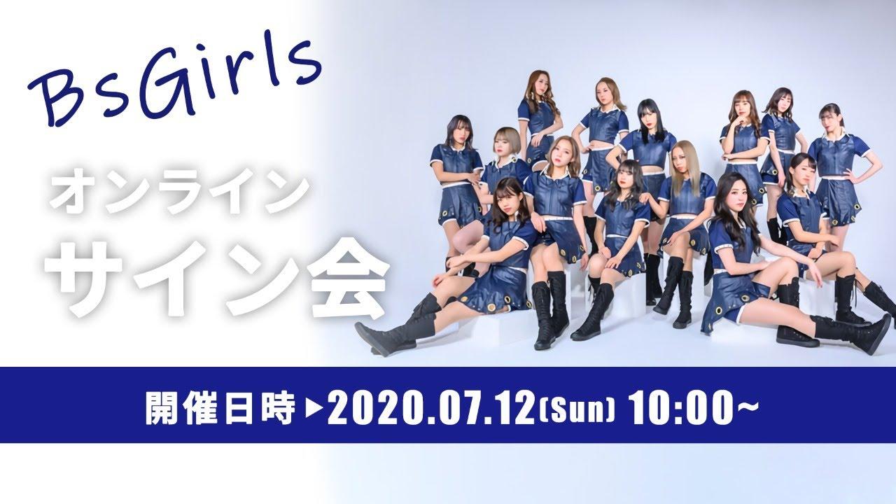 【生配信】BsGirlsオンラインサイン会(AMANE、NATSU、SAKURA)