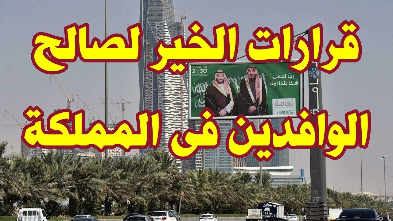 تمديد التأشيرات..السعودية تصدر قرارات هامة لصالح  الوافدين