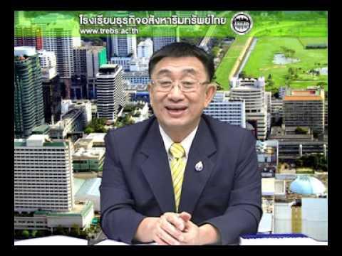 รายการบ้านและที่ดินไทย 56-01-10