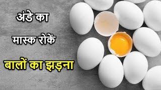 अंडे का मास्क रोकें बालों का झड़ना