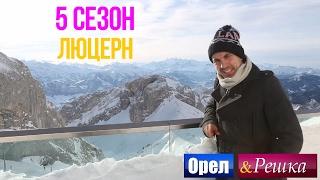 Орел и решка. 5 сезон - Швейцарские Альпы | Люцерн(5 сезон Андрей и Леся решили открыть по-богатому, в Швейцарии. И пусть даже кому-то не достанется